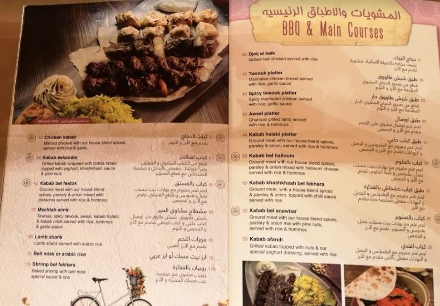 مطعم بيت مسك Beitmisk الاسعار المنيو الموقع مطاعم و
