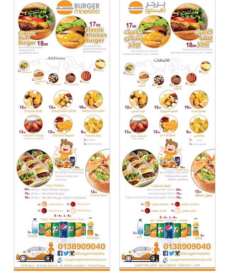 مطعم برجر مايسترو Burger Maestro الاسعار المنيو الموقع مطاعم و كافيهات الشرقية
