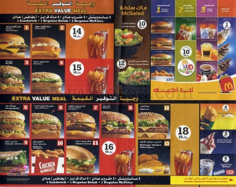 منيو مطعم ماكدونالز الخبر