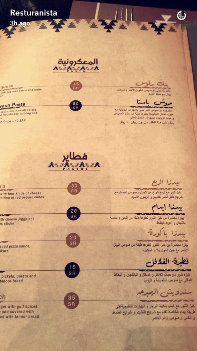 منيو مطعم ايدام الخبر