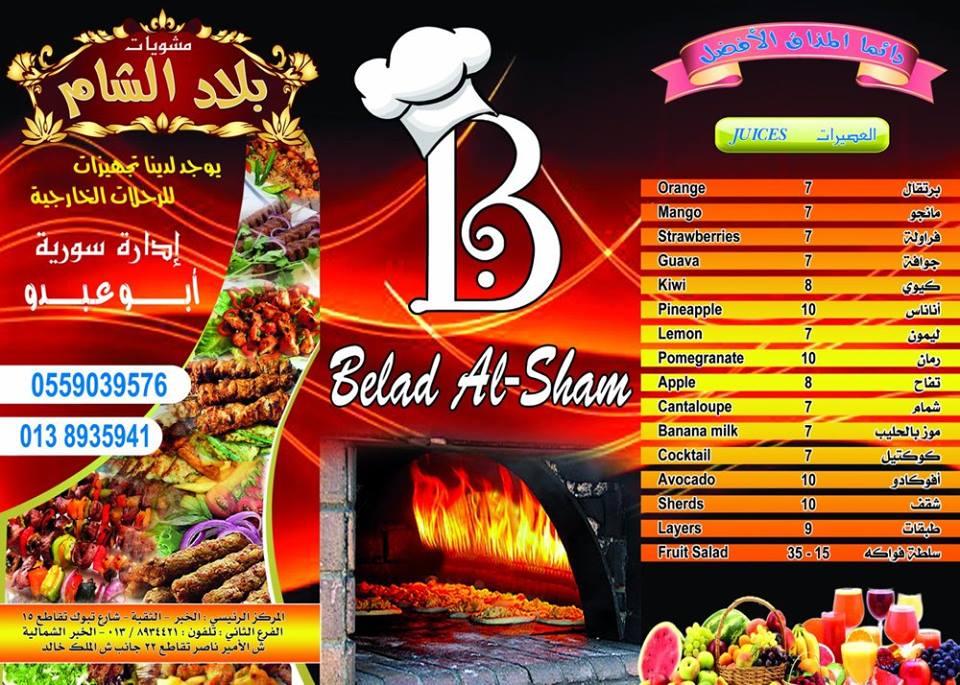 مطعم مشويات بلاد الشام الخبر الاسعار المنيو الموقع مطاعم و