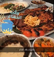 مطعم مشويات بلاد الشام الخبر الاسعار المنيو الموقع مطاعم و كافيهات الشرقية