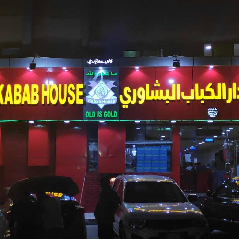 ارخص مطعم بمجمع اجدان ووك