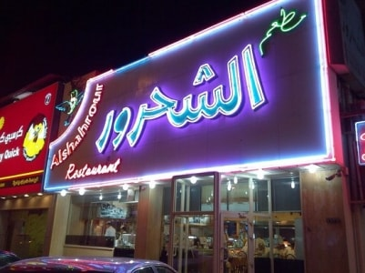 افضل مطعم لبناني في الخبر