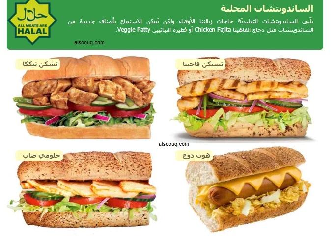 مطعم صب واي Subway الدمام الاسعار المنيو الموقع مطاعم و كافيهات الشرقية
