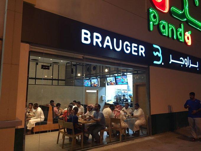 مطعم براوجر الجبيل