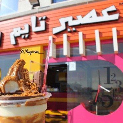 محل عصير تايم الجبيل