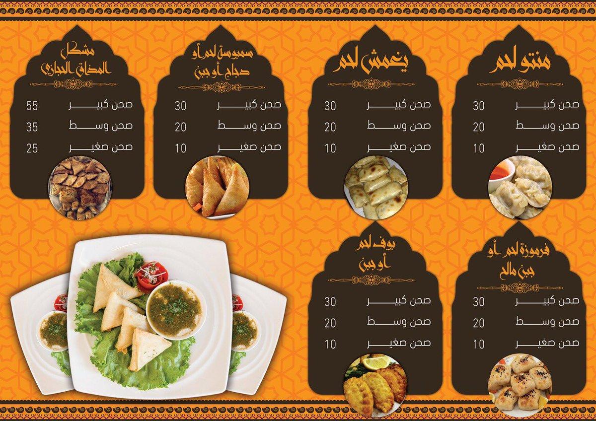 منيو مطعم المذاق الحجازي