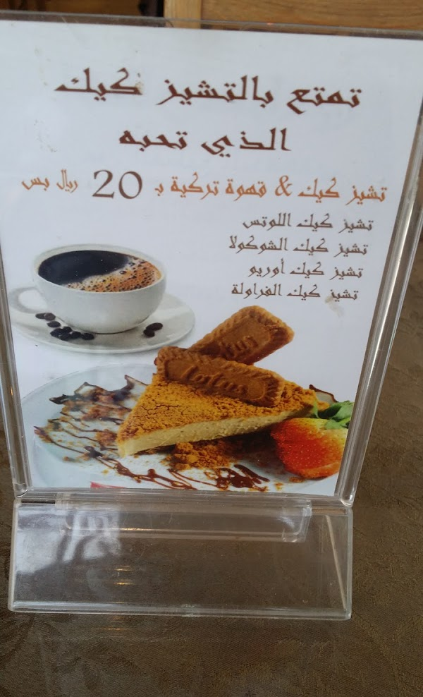 منيو مطعم بوابة دمشق