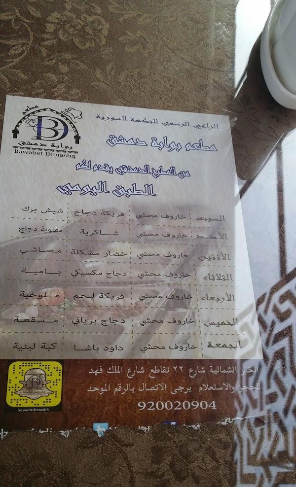 منيو مطعم بوابة دمشق في الخبر