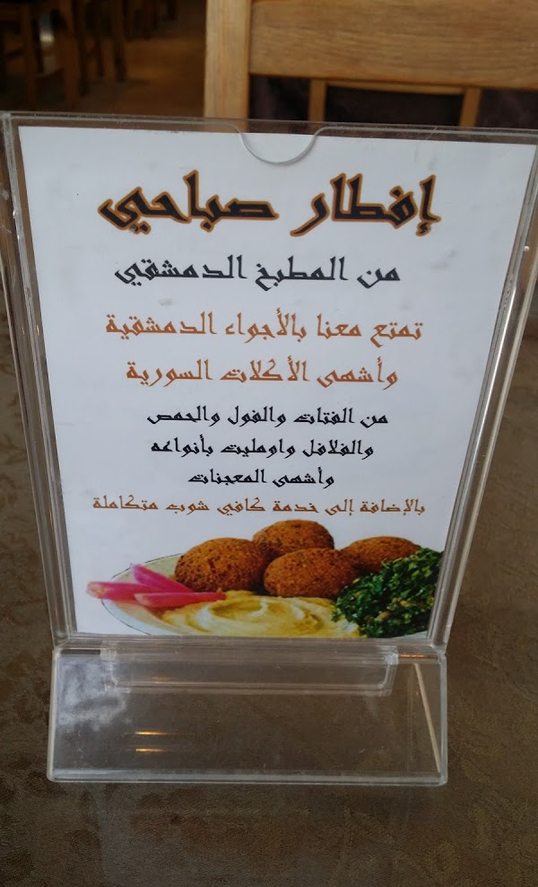 منيو بوابة دمشق بالخبر