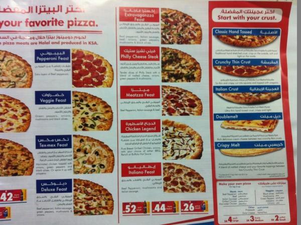 رقم مطعم دومينوز بيتزا