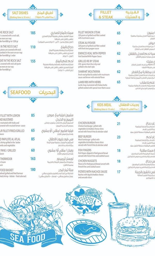 منيو مطعم ومقهى الأطلالفي الخبر