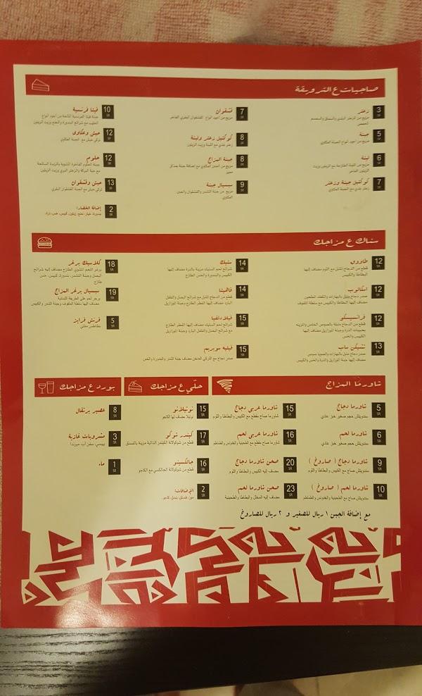 منيو مطعم صاج علي المزاج