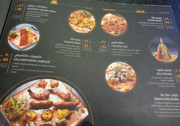 منيو مطعم دالشينى
