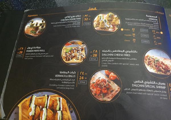 منيو مطعم دالشينى في الخبر