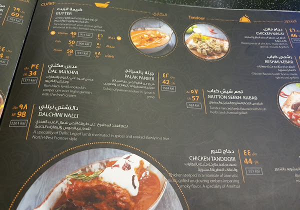 منيو مطعم دالشينى بالخبر