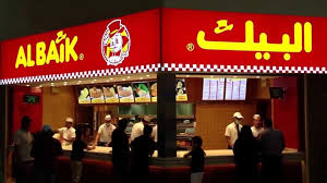 مطعم البيك Albaik الدمام الاسعار المنيو الموقع مطاعم و كافيهات الشرقية