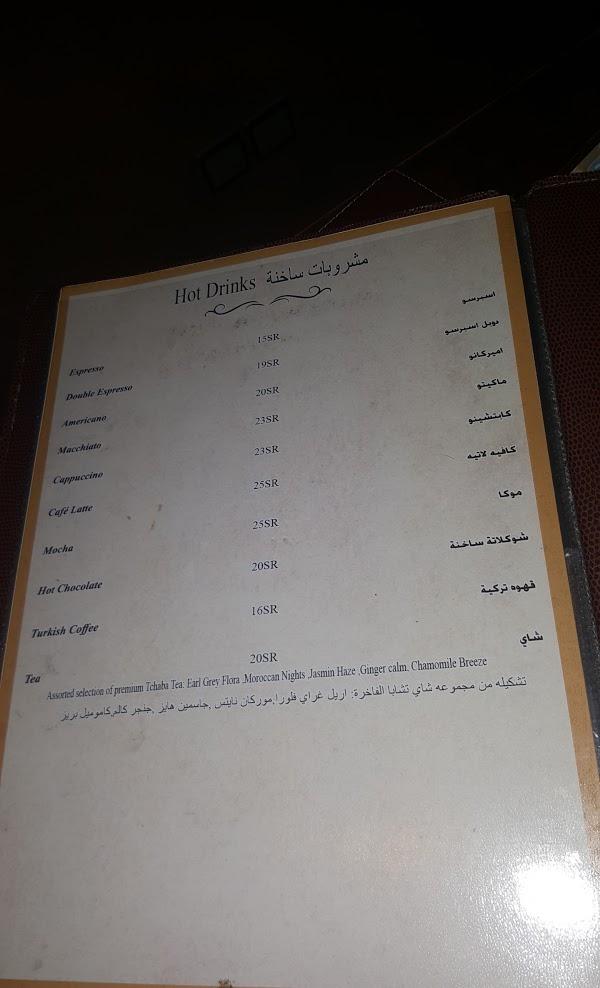 منيو مطعم البيت الصقلي في الخبر