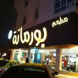 مطعم بورمانة