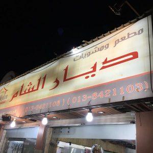 مطعم ديار الشام الدمام