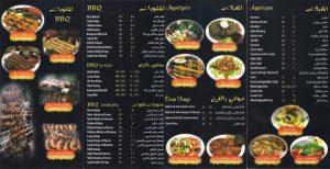 مينو مطعم بورمانة