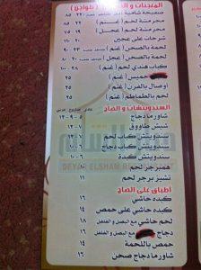 مينو مطعم ديار الشام