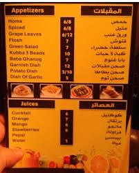 مينو مطعم مشوي وطازج
