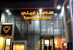 مطعم هامبرغيني Hamburgini الخبر