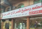 مطعم ومطبخ قصر تاج حضرموت