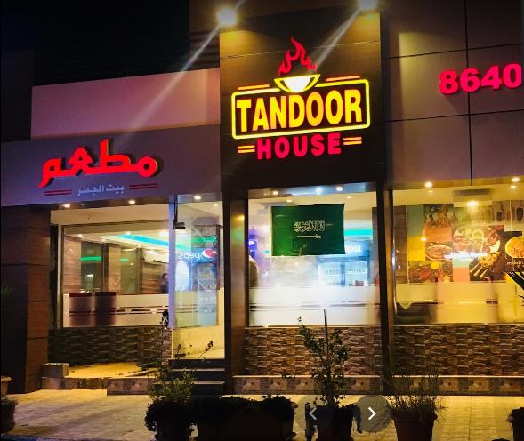 مطعم بيت التندور
