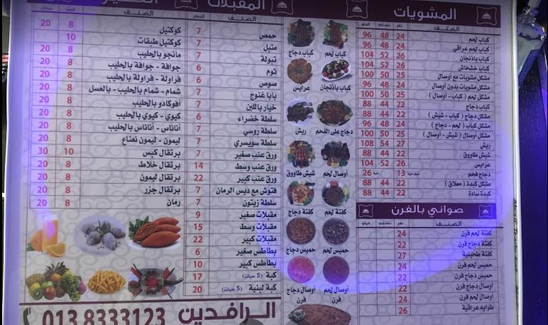 منيو مطعم مشويات ملتقى الرافدين