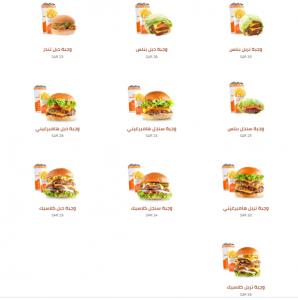 Hamburgini Restaurant Al Khobar