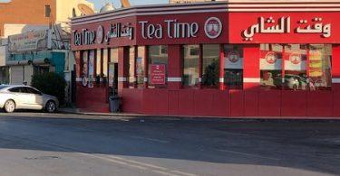 مطعم وقت الشاي