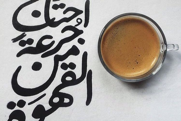 جرعة القهوة