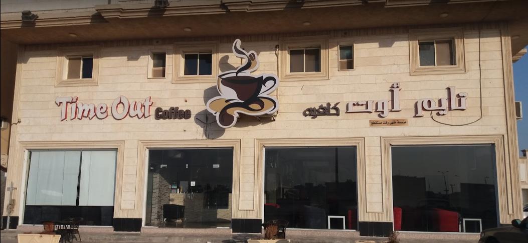 مقهى تايم اوت الدمام