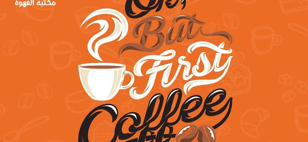 مكتبة القهوة