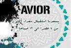 مقهى Avior Cafe الدمام