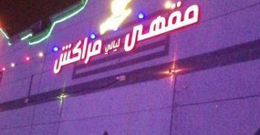 ليالي مراكش الخبر