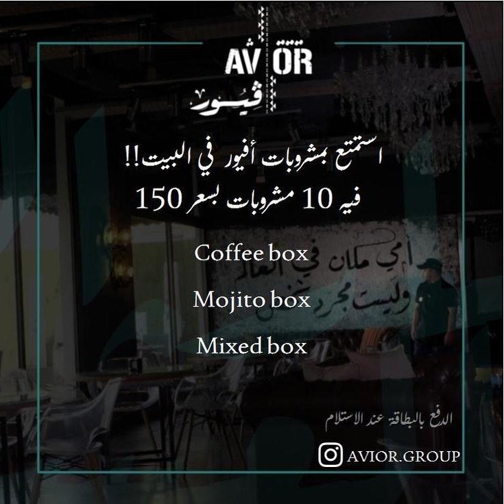 منيو مقهى Avior Cafe الدمام
