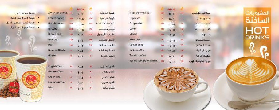 منيو شمس القهوة